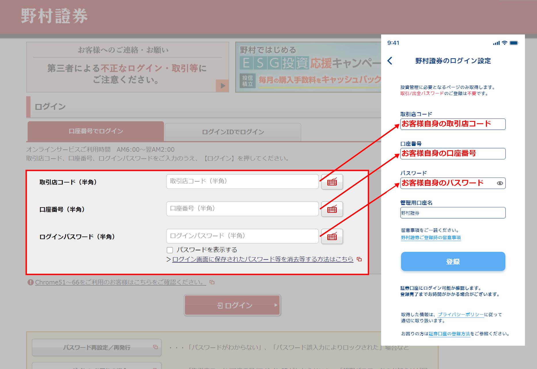野村 證券 オンライン サービス ログイン